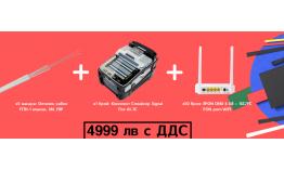 Промоционален Пакет: 5 макари FTTH 1 влакно, Сплайсер SignalFIre AI-7C, 50 броя EPON ONU 4 GE + 1SC/PC PON port+WIFI